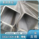 150x150x3/4/5/6/8方管一米多重316不锈钢方管执行标