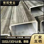 316L不锈钢方管厂家不锈钢方通40x50x3.5带R角压制成型
