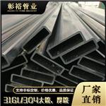 316L机械设备专用管管35x165x2.3mm不锈钢扁通方通砂光拉丝