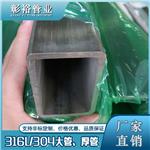 316l不锈钢方通125*125*8.4ss316L材质不锈钢方通
