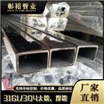 厂家生产304自动焊接方管316不锈钢焊管40*55*2.7机械设备用管