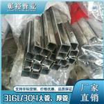 14x14x1/2/3/4/5mm316不锈钢方矩管不锈钢方通厚度型号有定制