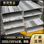 316L机械设备专用管管35x145x3.9不锈钢扁通金属制品