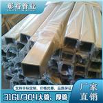 19.6x19.6x1/2/3/4/5不锈钢方管的执行标准广州316不锈钢方矩管