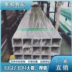 30*30*2.4不锈钢方通316哑光不锈钢方通市场不锈钢方通多少钱一米