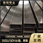 316L不锈钢拉丝方管40*50*3.2表面磨砂