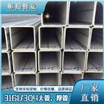 佛山316L不锈钢方管厂家拉丝125*125*8.7方通