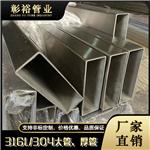 316L机械设备专用管管35x145x4.0mm不锈钢扁通金属制品