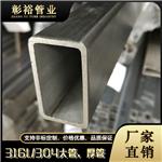 佛山316L不锈钢生产厂家自动焊接管有缝钢管40*55*1.9方管