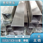90*90*4.0国标不锈钢方钢管316l不锈钢钢管厂家供应不锈钢钢管