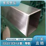 常平316L不锈钢方管120*120*4.7厚包装机械用管