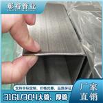 127*127*6.1mm316不锈钢方管厚壁不锈钢方通价格