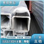 80*80*3.2不锈钢方通四方形拉丝316L不锈钢方管