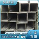 140*140*7.4不锈钢佛山厂家生产316不锈钢方管