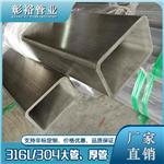 珠海316L不锈钢方通140*140*7.0拉丝管