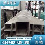 316大口径不锈钢方管125*125*7.7足厚7.5mm