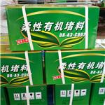 DR-A3-CD02柔性有机堵料 冀伟诚大品牌消防入网