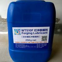WT510F分水器阀门红冲脱模剂(全新环保型)