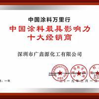 中国涂料最具影响力十大经销商