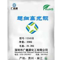 贵州厂家直销高白度高纯度光泽度90以上粉末涂料专用硫酸钡