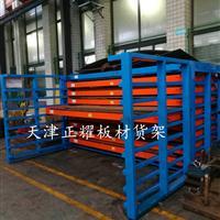 滨州板材货架 青岛钢板存放架 山东铝板货架 烟台铝板架子