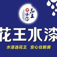 花王水漆重庆总代理招商,水漆加盟开店,一站式加盟
