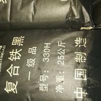 供应湖南产出口级高新众彩牌复合铁黑