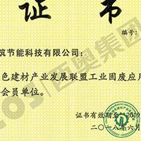 中国绿色建材产业发展联盟会员单位