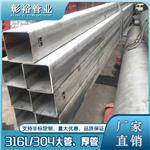 120*120*3.3莱芜316L不锈钢方管拉丝316方管
