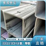 200x200x3/4/5/6/8立柱不锈钢316方管价格表闪蒸干燥设备专用管