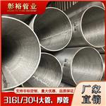 178*4.4不锈钢管316不锈钢圆通厚壁钢管标准规格表不锈钢管现货