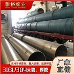 178*3.7不锈钢管厂家316不锈钢管执行什么标准规格不锈钢管价格