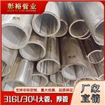 178*4.8不锈钢管壁厚316不锈钢管壁厚标准不锈钢管厂家生产制造