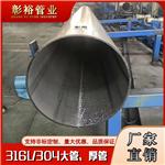 407*8.6外径不锈钢圆管316l佛山厂家生产