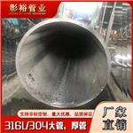 外径324*2.6mm不锈钢圆管316l佛山厂家生产