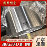 外径324*4.6mm不锈钢圆管316l佛山厂家生产