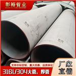 406*8.6外径不锈钢圆管316l佛山厂家生产