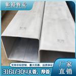 250x250x3/4/5/6/8国标不锈钢316方管规格表四川拉丝厂家价格