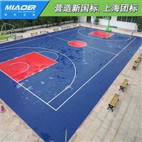 上海塑胶篮球场,施工铺设做法