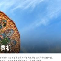 深圳游乐场刷卡机 游乐场刷卡系统生产安装厂家