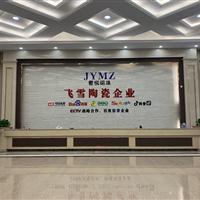 (君悦明珠发热瓷砖招商加盟)佛山市飞雪陶瓷有限公司