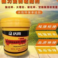 河南强力瓷砖粘结剂(背胶)背涂胶、厂家直供、庆高十大品牌