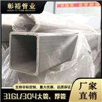 316l不锈钢方管40x55x2.8不锈钢管现货