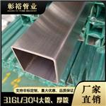 316L砂面不锈钢方管35x186x3.9不锈钢方管现货