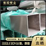 供用厚壁304不锈钢方管40*55*2.9不锈钢方管拉丝成批出售