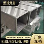 40x50x2.5不锈钢焊管316扁通表面处理方式有在线退火抛光喷砂