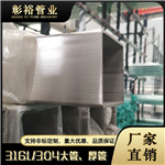 316L不锈钢方焊管矩形管40x50x2.3长方形管可做承重支架等