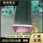 304L不锈钢光亮方管40*50*1.8不锈钢方管现货不锈钢方管厂