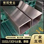 304不锈钢方管35*186*4.0不锈钢拉丝方管现货