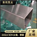 316L不锈钢方管35x186x3.7不锈钢方管规格齐全